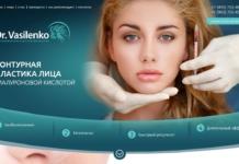 Лендинг Доктора Василенко