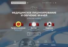 Лендинг Медлицензия Ростов