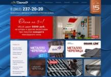 Памир КМ Официальный сайт
