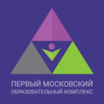 Первый Московский Образовательный Комплекс